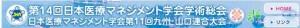 iryomane 300x28 医療マネジメント学会に発表しました
