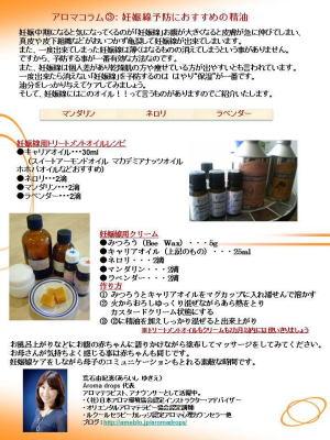aroma11 提携コンテンツ