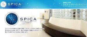 supika11 採用施設